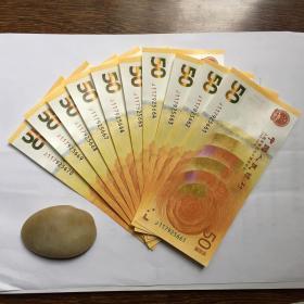 人民币发行70周年纪念钞无4标十含豹子号666(平安号)售价23元是指快递运费。