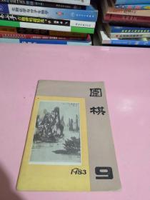 围棋1983   9