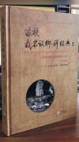 苗族栽岩议榔辞经典:苗汉对照