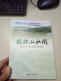 纵横山水间:吴中市吴中区重点交通工程建设纪实