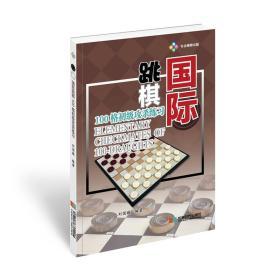 国际跳棋100格初级攻杀练习