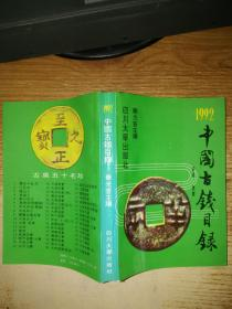 1992中国古钱目录