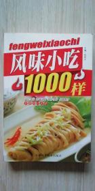 风味小吃1000样