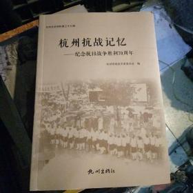 杭州文史资料第三十九辑,杭州抗战记忆一纪念抗日战争胜利70周年》16开420页