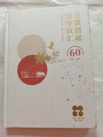 芝微熠曜春华秋汇    60周年纪念  (1957   2017)