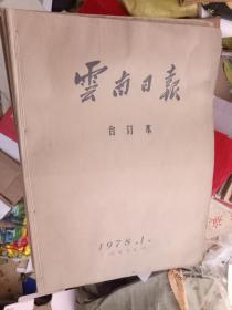 云南日报 1978年全年