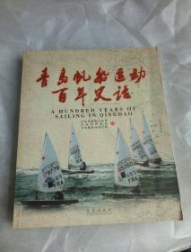 青岛帆船运动百年史话