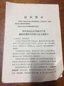 董鸣莉同志在中国共产党枞阳县第四次代表大会上的发言