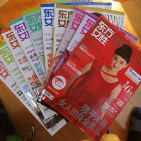 东方女性共10册(2009年第1-9期,2009第12期)