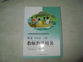 义务教育课程标准实验教科书——语文教师教学用书(五年级,下册)(有2枚光盘