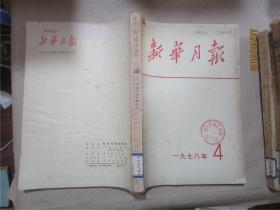 新华月报(1955.2、1955.5、1955.9-11、1961.8-9、1961.12、1962.5、1964.4、1966.4-6、1973.10-11、1974.5、1975.4、1978.3-4、1978.8、1978.10、1978.12、1989.12)23册合售