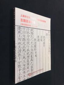 上海博古斋2013秋季艺术品拍卖会 古籍善本专场