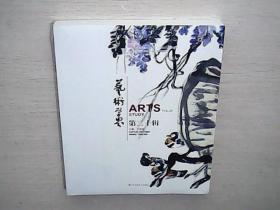 艺术学界(第20辑).【全新未拆封】 ..
