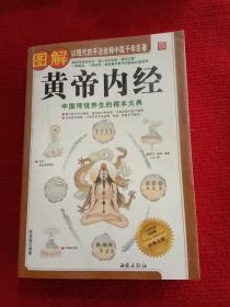 图解黄帝内经(白话全译)(彩图版)