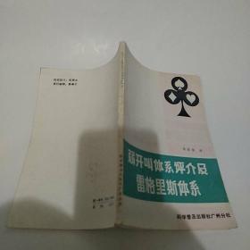 弱开叫体系评介及雷格里斯体系(85品小32开1987年1版1印19000册112页桥牌丛书)44867