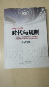 1978-2018 时代与规制 陈金罗