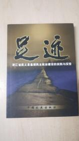 足迹——浙江省武义县基层民主政治建设的实践与探索