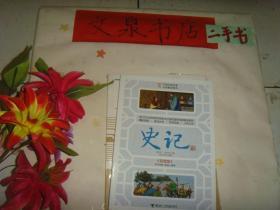 优等生必读文库·中国古典名著注音畅读系列:史记》保正版纸质书,内无字迹