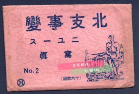 民国 1937年七七事变(日称北支事变)北支事变写真第二套16枚全 同盟通信社发行纪实新闻印刷照片 摄于1937年7月战争实况,包括:日军机轰炸北京南苑、廊坊火车站戒备、廊坊攻防战、通州城墙上的日军、天津日租界警备的日军、日军轰炸天津特务据点天津电话局、白河轰炸后日军谷崎部队扫荡国军便衣队、东站前被射杀的中国军队军马等,从另一角度还原战争的艰苦和惨烈,勿忘国耻,振兴中华!
