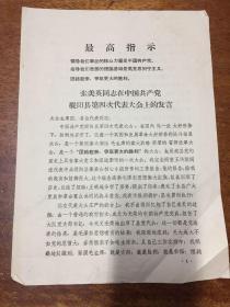 张美英同志在中国共产党枞阳县第四次代表大会上的发言