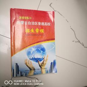 内蒙古自治区普通高校招生章程2015