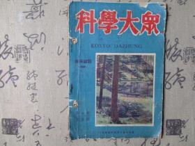 科学大众1950年第五期第七卷