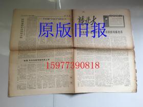 文革老报纸新北大 第107期