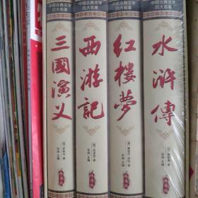 中国古典文学四大名著:水浒传,红楼梦,西游记,三国演义