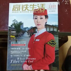 高铁生活(试刊号)2011.2