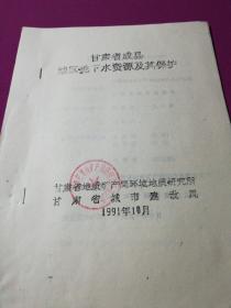 甘肃省成县城区地下水资源及其保护(油印夲