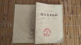 山东省中学课本语文复习提纲