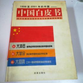 中国白皮书:1998至2001年的中国:关于中国政治经济状况与发展趋势的报告
