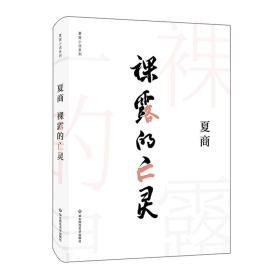 裸露的亡灵(精)/夏商小说系列