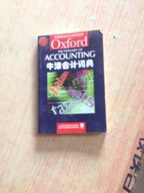 牛津会计词典