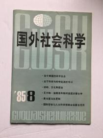 国外社会科学 1985年第8期