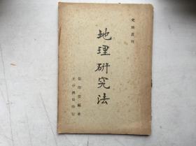 地理研究法(民国26年初版,平装本)