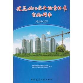 建筑施工安全检查标准JGJ 59—2011实施指南 正版 中国建筑业协会建筑安全分会  9787112153435
