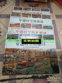 DK儿童穿越时空百科全书:穿越时空的尼罗河、穿越时空的城市、穿越时空的港口、穿越时空的街道【共四册合售】