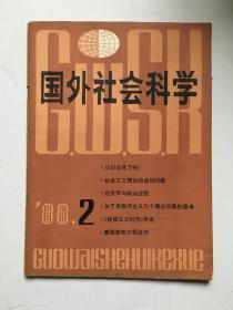 国外社会科学 1988年第2期