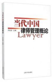 当代中国律师管理概论