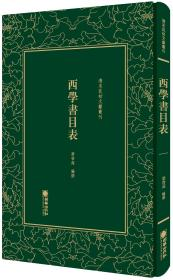 清末民初文献丛刊  西学书目表
