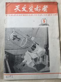 天文爱好者 1966年第5期 书品如图免争议