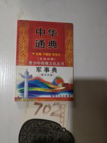青少年传统文化丛书-中华通典文白对照(军事典第4分册)(印量2000)0.99元
