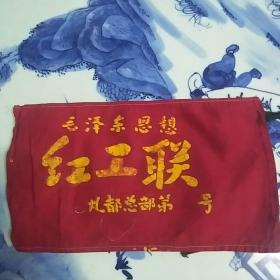老袖标一毛泽东思想红工联