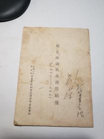 斯大林论战后国际关系(1946_1949)