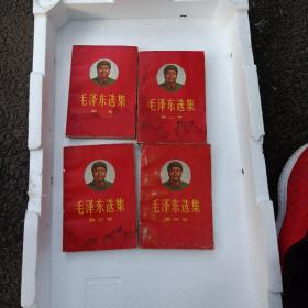 《毛泽东选集》彩印头像,竖版改横版。第一版一印,非常稀少。