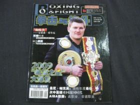 拳击与格斗(2009年 第3期,总第236期)无赠送海报等