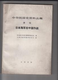 中华民国史资料丛稿 译稿 日本海军在中国作战