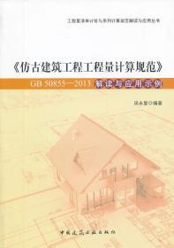 《仿古建筑工程工程量计算规范》GB50855-2013解读与应用示例 正版 田永复著  9787112156504