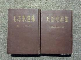 毛泽东选集(一套2本全)竖版